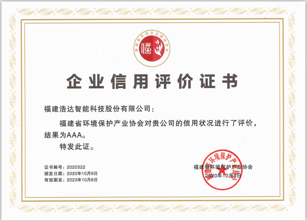 企业信用评价AAA-福建省环保协会