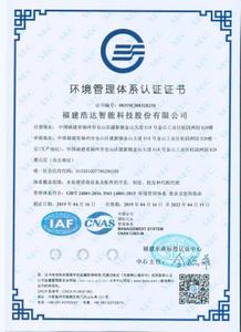 2-1環境管理體系認證證書(中文版)